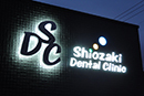 Shiozaki Dental Clinic