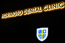 HORIMOTO DENTAL CLINIC
