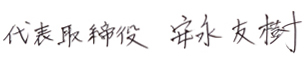 代表取締役社長:安永友樹