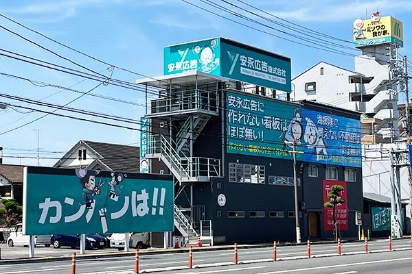 安永広告事務所