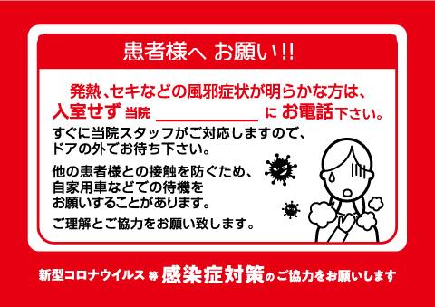 感染症対策のチラシ