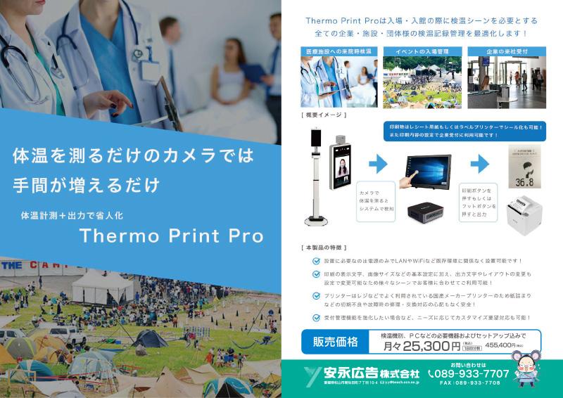Thermo Print Pro(検温記録管理機)